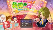 Kiseki de pon minigame-3rd