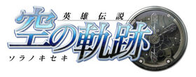 Sora no kiseki logo