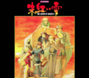 CD Drama: The Legend of Heroes IV ~A Tear of Vermilion~