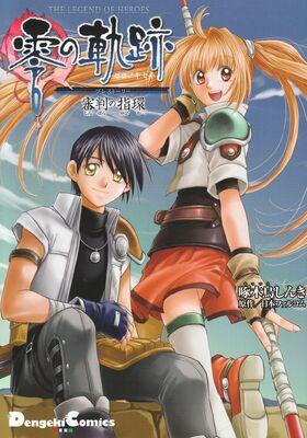 Zero no kiseki playstory cover