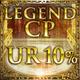 10% UR LCP Claim Ticket