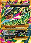 M Rayquaza-EX AO98