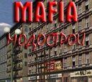 MAFIA and MAFIA II. Модострой