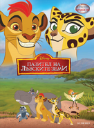 Bulgarianbook