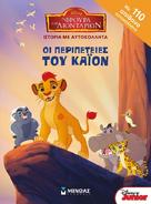 Greek-cover-kaion