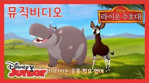 Life in the Pridelands (Korean)