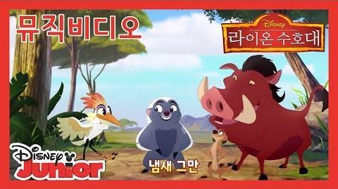 Don't Make a Stink (Korean)