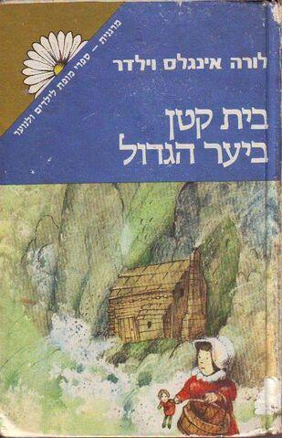 File:Hebrew-littlehouseinthebigwoods.jpg