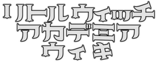 Little Witch Academia Wiki title-jp