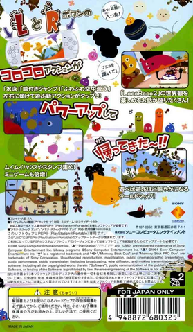 File:LocoRoco 2 Japanese Cover (Back).PNG