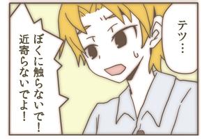 File:Comic ayato3.jpg