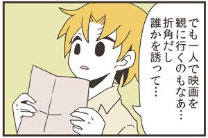 File:Comic ayato2.jpg