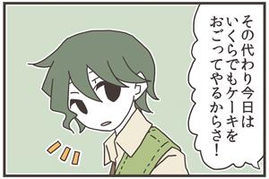 Comic makoto1