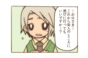 Comic kisetsuno16