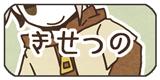 File:C kisetsuno.jpg