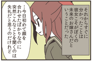 Comic sakurako2