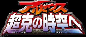 Pocket monsters movie 2009 jap logo