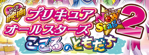 Precure All Stars New Stage 2 logo