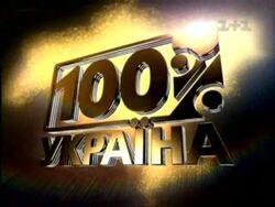 100%UA Logo