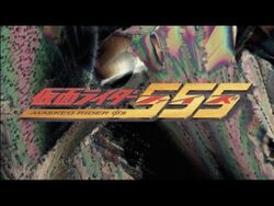 Kamen Rider 555 title card