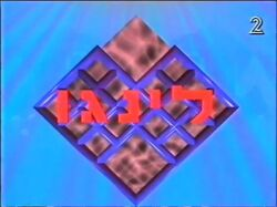 Lingo israel