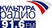 Радио-культура