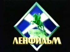 Lenfilm 1992