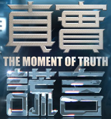 The moments of truth taiwan
