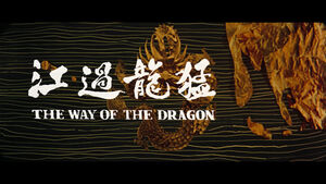 Way-of-the-dragon-movie-title