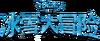 FrozenlogoChina2013