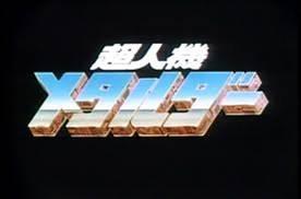 Metalder Logo