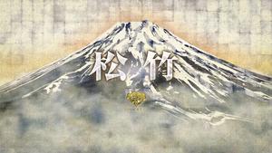 Shochiku Logo (2015)
