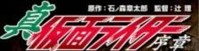 Shin kamen-rider31