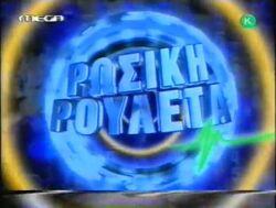 Rosiki Rouleta