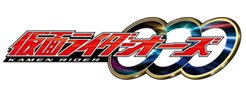 File:Kamen Rider OOO title card.jpg