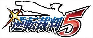 Gyakuten Saiban 5 logo