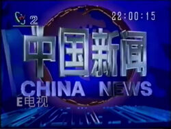 CCTV China News Intro 1997