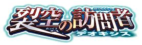 Pocket monsters movie 2004 jap logo