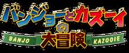 Banjo-KazooieJapaneseLogo