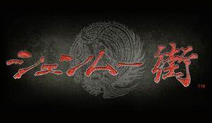 Shenmue City logo