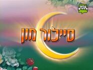 Sailor Moon Hebrew Logo