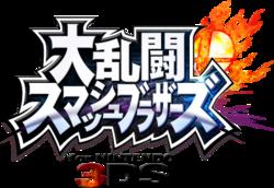 Logo JP - Super Smash Bros 3DS