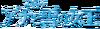 Frozen-Logo-disney-frozen-Japanese