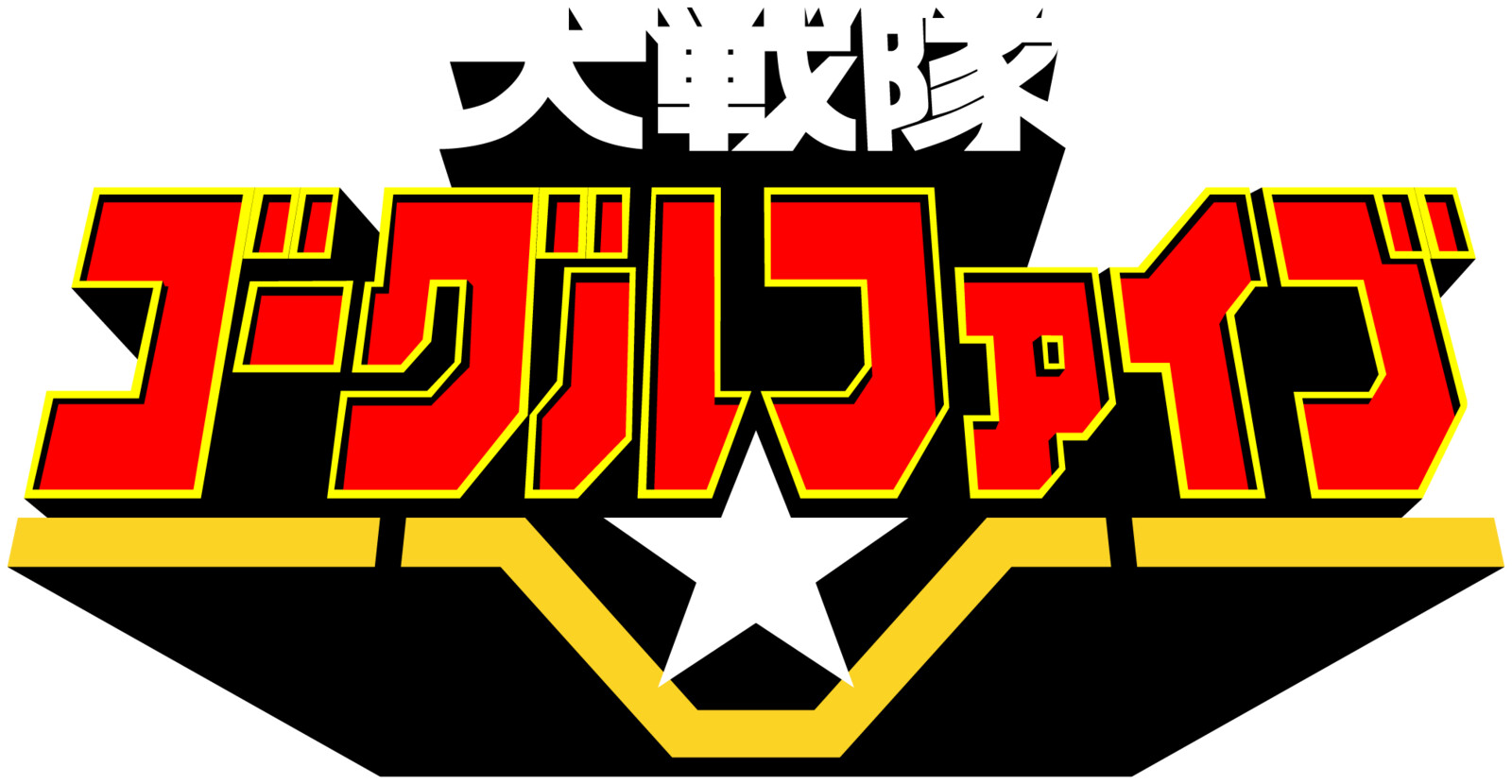 File:Goggle V Logo.jpg