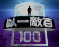 --File-1vs100hongkong.jpg-center-300px--