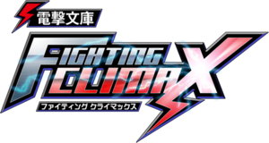 Dengeki-bunko-fighting-climax-logo