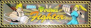 Virtua Fighter arcade banner
