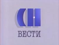 Vesti 1991