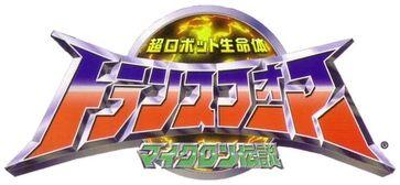 Micron legend logo
