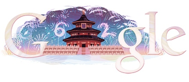 File:Google Chinese National Day.jpg